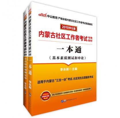 2019内蒙古社区工作者考试套装:一本通+全真模拟预测试卷(2本套)