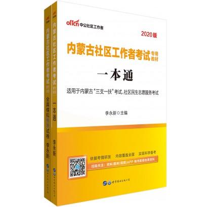 2020内蒙古社区工作者考试专用教材:一本通+试卷(2本套)