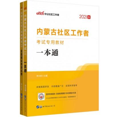 2021内蒙古社区工作者考试专用教材:一本通+模拟卷(共2册)