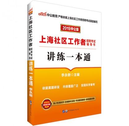 2019上海社区工作者opebet网站ope体育app辅导书:讲练一本通