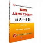 2019上海社区工作者招聘考试辅导书�面试一本通