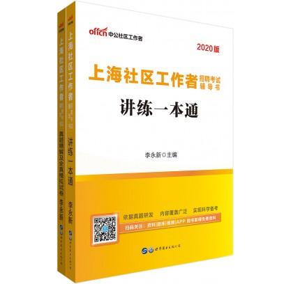 2020上海社区工作者招聘考试辅导书:讲练一本通+真题精解及全真模拟试卷(2本套)
