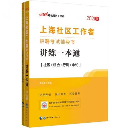 2021上海社区工作者招聘考试辅导书:讲练一本通+真题精解及全真模拟试卷(套装2册)