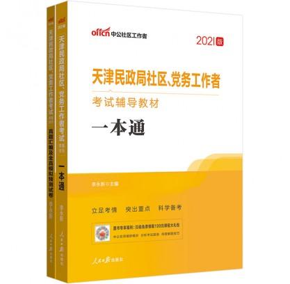 2021天津民政局社区、党务工作者考试辅导教材:一本通+试卷(2本套)