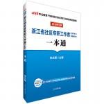 2019浙江省社区专职工作者招聘考试专用辅导书�一本通