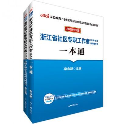 2019浙江省社区专职工作者招聘考试套装(2本套)