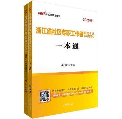 2020浙江省社区专职工作者招聘考试专用辅导书:一本通+真题汇编及模拟试卷(2本套)