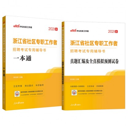 2021浙江省社区专职工作者招聘考试专用辅导书:一本通+真题汇编及模拟试卷(2本套)