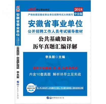 2018安徽省事业单位公开招聘工作人员考试辅导教材:公共基础知识历年真题汇编详解