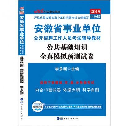 2018安徽省事业单位公开招聘工作人员考试辅导教材:公共基础知识全真模拟预测试卷