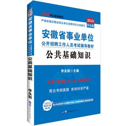 2018安徽省事业单位公开招聘工作人员考试辅导教材:公共基础知识