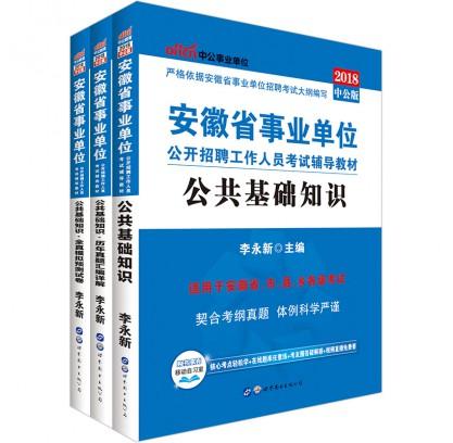 2018安徽省事业单位套装:公共基础知识+历年真题+全真模拟(3本套)