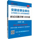 2019 Anhui Provincial Institutions Publicly Recruiting Staff Exam Tutoring Books: 1000 Interview Questions Explained