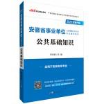 2020安徽省亚博体育娱乐注册单位公开招聘工作人员考试辅导教材:公共基础知识