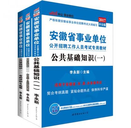 2017安徽省事业单位(3本套):公共基础知识+历年真题+全真模拟预测试卷+考前5套卷(一)