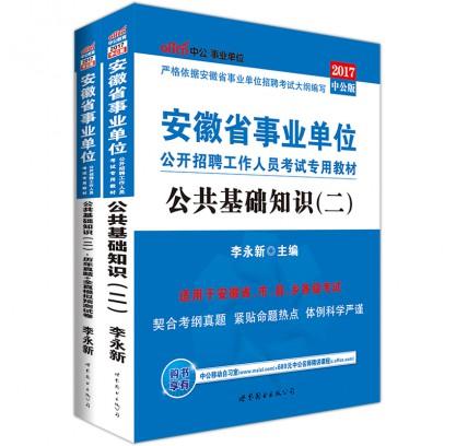 2017安徽省事业单位(2本套):公共基础知识+历年真题+全真模拟预测试卷(二)