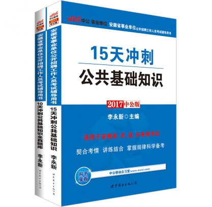 2017安徽省事业单位(2本套):15天攻克公共基础知识+10天攻克公共基础知识全真题库