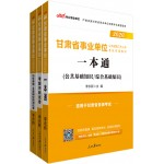 2020 Gansu Provincial Institutions Public Recruitment Staff Special Exam Books: One Pass + Examination Questions + Simulated Examination Papers + Sprint Test Papers Before Exam