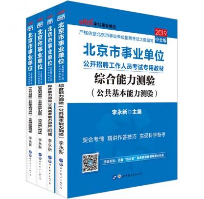 2019北京市事业单位公开招聘工作人员考试综合能力测验(公共基本能力测验)(4本套)