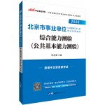 2020 Beijing Municipal Institutions Public Recruitment Staff Special Exam Books: Comprehensive Ability Test (Public Basic Ability Test)