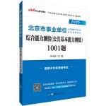 2019北京事业单位综合能力测验
