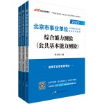 2020 Beijing Municipal Institutions Public Recruitment Staff Special Exam Books: Comprehensive Ability Test (Public Basic Ability Test) + Full Real Simulation + Calendar Year (3 sets)