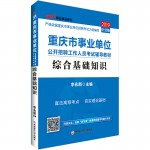 2019 Chongqing Municipal Institutions Public Recruitment Staff Exam Tutoring Books: Comprehensive Basic Knowledge
