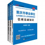 2019 Chongqing Municipal Public Institutions Public Recruitment Staff Examination Kit: Basic Management Knowledge + Test Questions Over the Year + Full Real Simulation