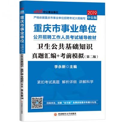 2019重庆市事业单位公开招聘工作人员考试辅导教材:卫生公共基础知识·真题汇编+考前模拟
