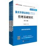 2020重庆市事业单位公开招聘工作人员考试辅导教材:管理基础知识
