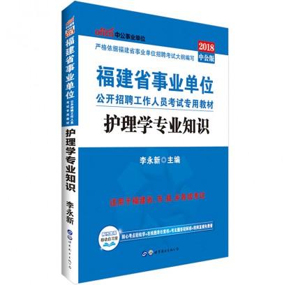 2018福建省事业单位公开招聘工作人员考试专用教材:护理学专业知识