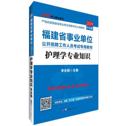 2019福建省事业单位公开招聘工作人员考试专用教材:护理学专业知识