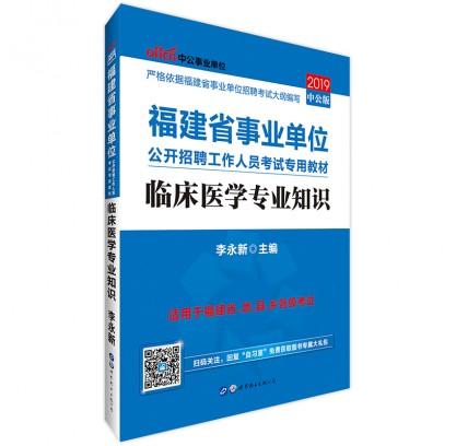 2019福建省事业单位公开招聘工作人员考试专用教材:临床医学专业知识