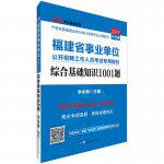2019 Fujian Provincial Public Institution Recruitment Exam Books: Comprehensive Basic Knowledge 1001 Questions