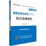 2020福建省亚博体育娱乐注册单位公开招聘工作人员考试专用教材:综合基础知识