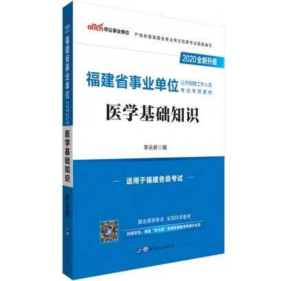 2020福建省事业单位公开招聘工作人员考试专用教材:医学基础知识(全新升级)