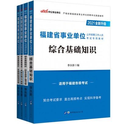 2021福建省事业单位考试用书辅导用书:综合基础知识+历年真题+模拟卷+考前卷(4本套)(全新升级)
