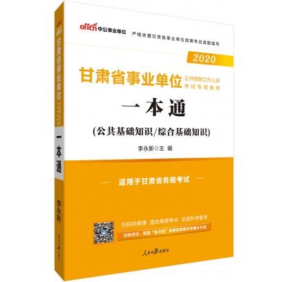 2020甘肃省事业单位公开招聘工作人员考试专用教材:一本通