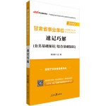 2020 Gansu Provincial Institutions Public Recruitment Staff Exam Books: Shorthand Clever Solutions