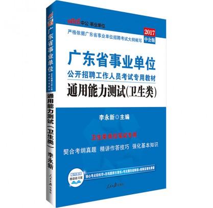 2017广东省事业单位公开招聘工作人员考试专用教材:通用能力测试(卫生类)