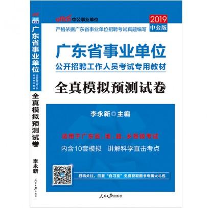 2019广东省事业单位公开招聘工作人员考试专用教材:全真模拟预测试卷