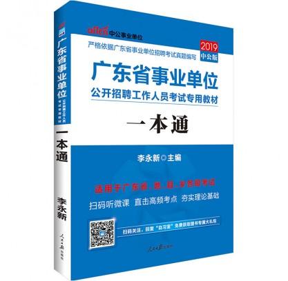 2019广东省事业单位公开招聘工作人员考试专用教材:一本通