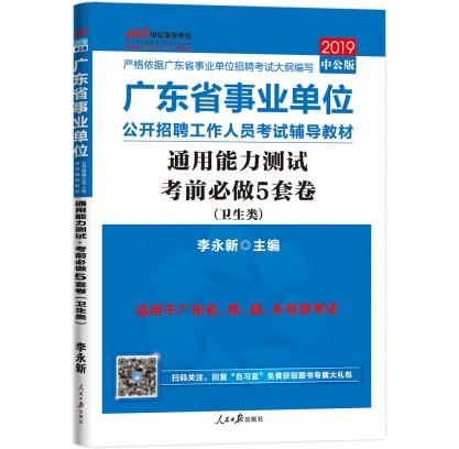 2019广东省事业单位公开招聘工作人员考试辅导教材:通用能力测试考前必做5套卷(卫生类)