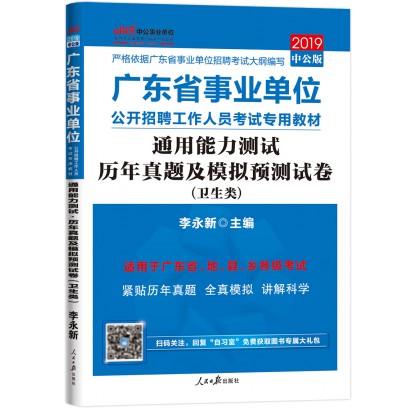 2019广东省事业单位公开招聘工作人员考试专用教材:通用能力测试历年真题及模拟预测试卷(卫生类)
