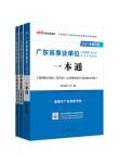 2021广东省事业单位公开招聘工作人员考试专用教材:一本通+历年真题+模拟卷(3本套全新升级)