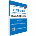 2019 Guangxi Institutions Public Recruitment Staff Exam Counseling Book: 1000 Explained Questions