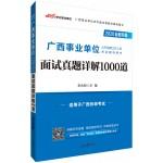 2020广西亚博体育娱乐注册单位公开招聘工作人员考试辅导用书:面试题详解1000道