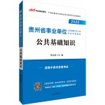 2020 Guizhou Provincial Institutions Public Recruitment Staff Exam Books: Public Basic Knowledge