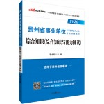 2020 Guizhou Provincial Institutions Public Recruitment Staff Exam Books: Comprehensive Knowledge (Comprehensive Knowledge and Ability Test)