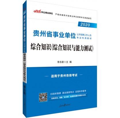2020贵州省事业单位公开招聘工作人员考试专用教材:综合知识(综合知识与能力测试)